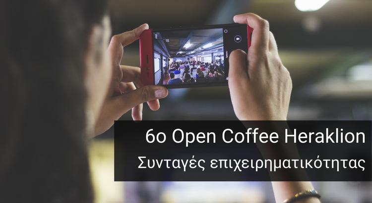 6o open coffee Heraklion - Συνταγές επιχειρηματικότητας